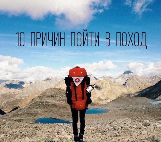 Для хорошего, поход в горы прикольные картинки